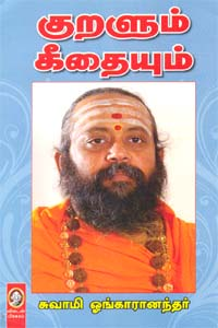 Kuralum Geethayum - குறளும் கீதையும்