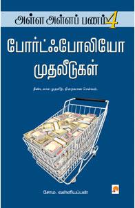 Tamil book Alla Alla Panam-4: Portfolio Muthaleedugal