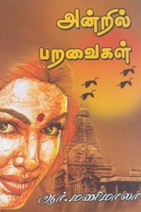Tamil book Andril Paravaigal
