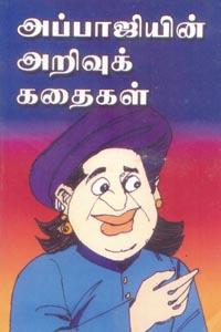 Appajiyin Arivu Kadhaigal - அப்பாஜியின் அறிவுக் கதைகள்