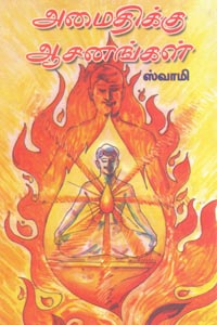 Amaidhikku Aasanangal - அமைதிக்கு ஆசனங்கள்