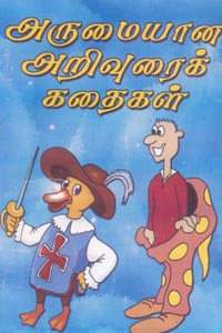 Tamil book Arumaiyaana Arivurai Kadhaigal