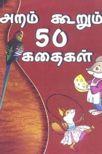 Tamil book Aram Koorum 50 Kadhaigal