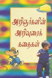 Tamil book Aringnargalin Arivurai Kadhaigal