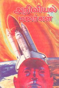 Tamil book Ariviyal Malargal