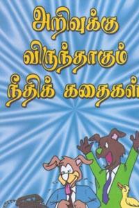 Arivukku Virundhagum Needhi Kadhaigal - அறிவுக்கு விருந்தாகும் நீதிக் கதைகள்