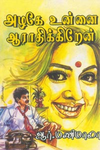 Azhage Unnai Aaraadhikiren - அழகே உன்னை ஆராதிக்கிறேன்