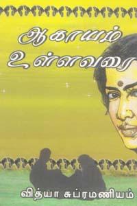 Aagayam Ullavarai - ஆகாயம் உள்ளவரை