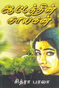 Tamil book Aattaththin Nayagan