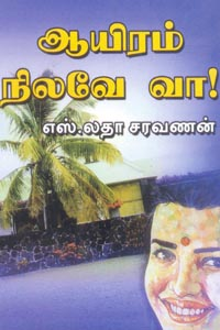 Tamil book Aayiram Nilave Vaa