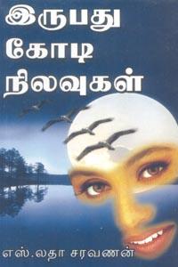 Irubadhu Kodi Nilavugal - இருபது கோடி நிலவுகள்