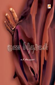 Guna Siddhargal - குண சித்தர்கள்