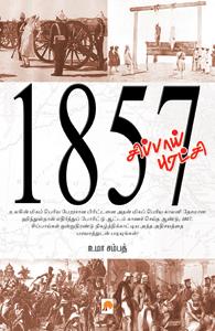 1857: Chippai Puratchi - 1857 சிப்பாய் புரட்சி