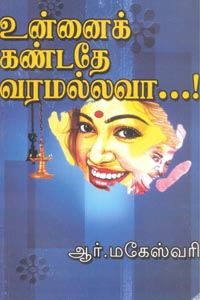 Unnai Kandadhe Varamallava - உன்னைக் கண்டதே வரமல்லவா