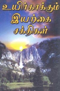 Uyir Kaakkum Iyarkai Sakthigal - உயிர் காக்கும் இயற்கை சக்திகள்