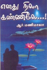 Enadhu Nila Kannile - எனது நிலா கண்ணிலே
