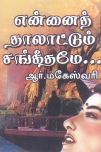Ennai Thaalaattum Sangeedhame - என்னைத் தாலாட்டும் சங்கீதமே