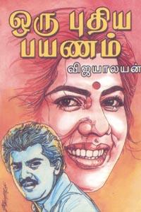 Oru Pudhiya Payanam - ஒரு புதிய பயணம்