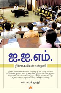 I.I.M - ஐ.ஐ.எம் : நிர்வாகவியல் கல்லூரி