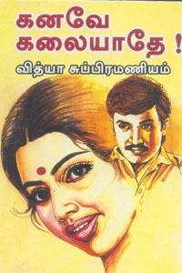 Tamil book Kanave Kalaiyaadhe!