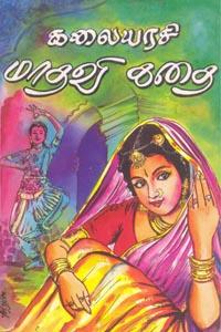 Kalaiyarasi Madhavi Kadhai - கலையரசி மாதவி கதை