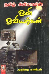 Tamil Cinemavin Oli Oviyargal - தமிழ் சினிமாவின் ஒளி ஓவியர்கள்
