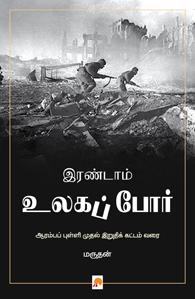 Tamil book Irandam Ulaga Por