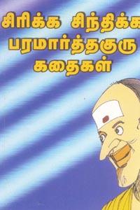 Sirikka Sindhikka Paramartha Guru Kadhaigal - சிரிக்க சிந்திக்க பரமார்த்த குரு கதைகள்
