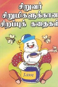 Siruvar Sirumigalukkaana Sirappu Kadhaigal - சிறுவர் சிறுமிகளுக்கான சிறப்புக் கதைகள்