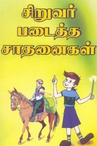 Siruvar Padaiththa Saadhanaigal - சிறுவர் படைத்த சாதனைகள்
