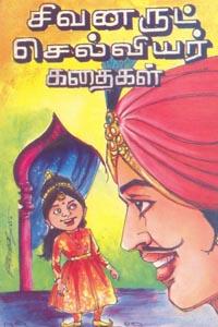 Sivanarut Selviyar Kadhaigal - சிவனருட் செல்வியர் கதைகள்