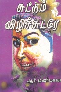Suttum Vizhi Sudare - சுட்டும் விழிச்சுடரே