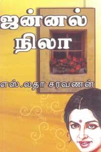 Jannalnilaa - ஜன்னல் நிலா