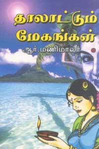 Thaalaattum Megangal - தாலாட்டும் மேகங்கள்