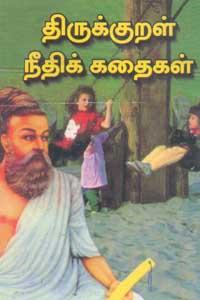 Thirukkural Needhi Kadhaigal - திருக்குறள் நீதிக் கதைகள்
