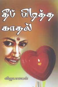 Theeppidiththa Kaadhal - தீப்பிடித்த காதல்