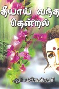 Theeyaai Vandha Thendral - தியாய் வந்த தென்றல்