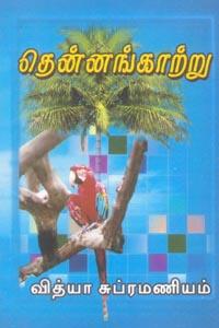 Thennankaatru - தென்னங்காற்று