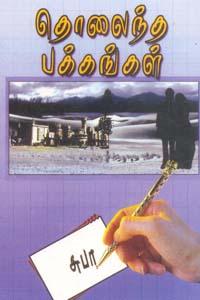 Tholaindha Pakkangal - தொலைந்த பக்கங்கள்