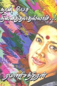 Naan Pesa Ninaippadhellaam - நான் பேச நினைப்பதெல்லாம்