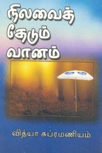 Nilavai Thedum Vaanam - நிலவைத் தேடும் வானம்
