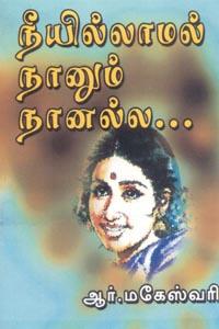 Neeyillaamal Naanum Naanalla - நீயில்லாமல் நானும் நானல்ல