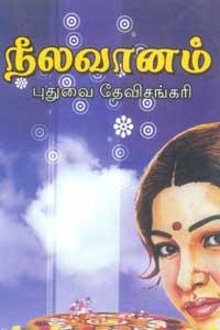 Neelavaanam - நீலவானம்