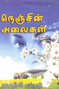 Nenjam Marakkavillai - நெஞ்சம் மறக்கவில்லை