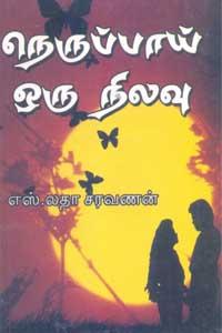 Neruppaai Oru Nilavu - நெருப்பாய் ஒரு நிலவு