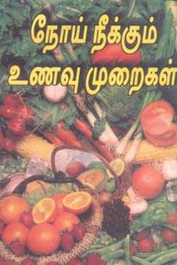 Noi Neekkum Unavu Muraigal - நோய் நீக்கும் உணவு முறைகள்