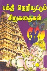 Bakthi Neriyoottum Sirukadhaigal - பக்தி நெறியூட்டும் சிறுகதைகள்