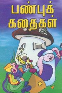 Panbu Kadhaigal - பண்புக் கதைகள்