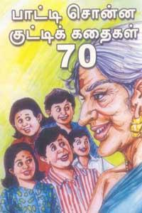 Paatti Sonna Kutti Kadhaigal 70 - பாட்டி சொன்ன குட்டிக் கதைகள் 70