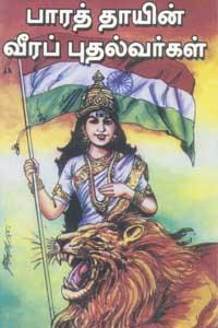 Bharatha Thaayin Veera Pudhalvargal - பாரதத் தாயின் வீரப் புதல்வர்கள்